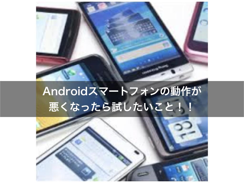 Androidスマホ調子悪い