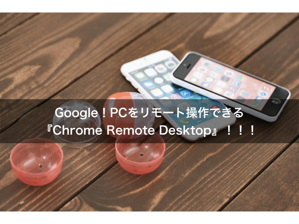 Google!パソコンリモート操作