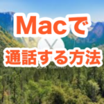 MacでiPhoneを通じて電話ができちゃう!!