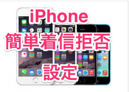 iPhone簡単着信拒否設定