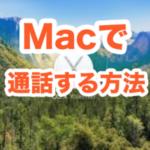 【Mac】でiPhoneを通じて電話ができちゃう!!