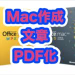 【Mac】文章をPDFで保存する簡単な方法!!