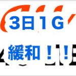 KDDI au!通信規制基準を緩和!!3日に3G以上に!?