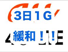 3日1GB制限