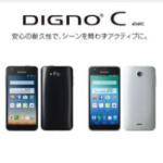 【ワイモバイル】DIGNO C!!3月下旬発売予定!!