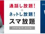 【SoftBank】スマ放題契約者のみ3日で1G制限を撤廃!!