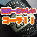 【コーラ好きよ!集まれ!!】世界一ウマイ最高のコーラ!!