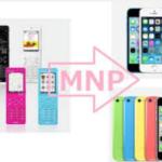 PHSメールアドレス、MNPでソフトバンクに引き継ぎが可能に!!