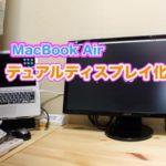 MacBook Airを外部ディスプレイでデュアルディスプレイ化!!
