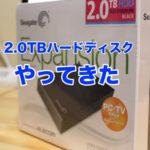 2TBでこの価格!!外付けハードディスクを購入した!!