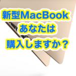 新型MacBook発表!!これは購入すべきか??