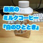 ミルクコーヒー『白のひととき』がすごく美味しい!!