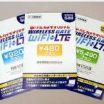【ヨドバシカメラ】ワイヤレスゲートSIMに音声通話対応オリジナルSIM発売!!