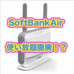 【SoftBankAir】に通信制限!?