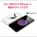 【ワイモバイル】iPhoneの取扱をちゃっかり始めている!?