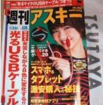 【週間アスキー】完全なるデジタル化へ!!