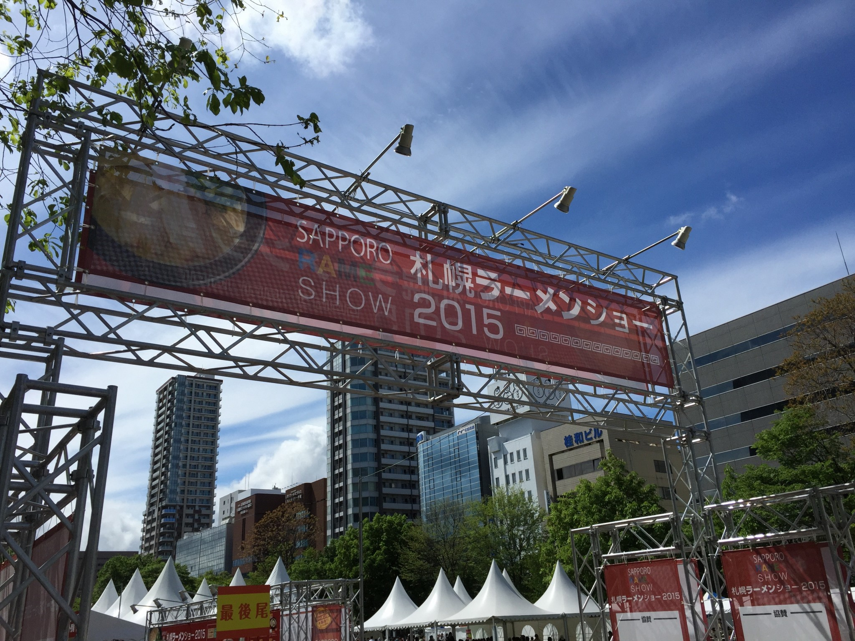 ラーメンショー2015