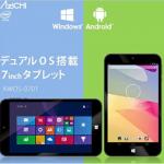 【ガジェット】Windows/Androidが両方使える激安タブレット!!