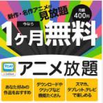 【SoftBank】月額400円でスマホ向けアニメ見放題サービスが熱い!!
