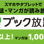 【SoftBank】『ブック放題』を6月下旬提供開始へ!!!