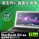 【Apple】『MacBook Air』に専用のガラスフィルムが販売される!?