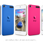 【Apple】『新型iPodtouch』!!7月16日に発売開始!!!