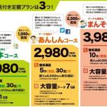 【格安スマホ】MVNO初となる通話定額プラン!『かけたい放題』が1980円〜!!