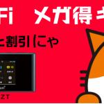 【ワイモバイル】メガ得キャンペーンがスタート!!Pocket WiFi料金が少しマシになる!?