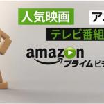 【Amazon】動画見放題サービスを9月よりスタート!!