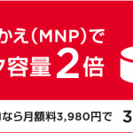 【ワイモバイル】MNPでデータ容量2倍キャンペーン!!9月1日スタート!!