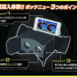 【ガジェット】『BotsNew』がやってきた!!