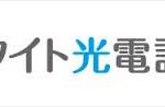 【SoftBank光】電話サービス!!『ホワイトひかり電話』!!