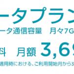 【ワイモバイル】新プラン『データプランL』がこっそり登場している!!