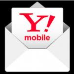 【ワイモバイル】「Y!mobile メールアプリ」がバージョンアップ!!使いやすくなる!?