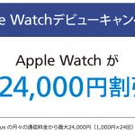 【SoftBank】『Apple Watchデビューキャンペーン』!これはお得!!