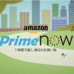 【Amazon】1時間以内で商品が届いちゃう!『Prime Now』が開始!!