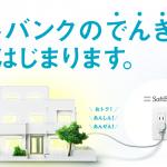 【SoftBank】『ソフトバンク』のでんきがついに始まる!?