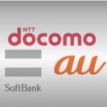 【携帯キャリア】DoCoMo、au、SoftBank、各社1GBの定額プランを提供か!?