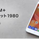 【格安スマホ】実は最安!?『LTE SIM+スマホセット1980』!!