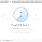 【iPhone】見てわかるほど簡単にiPhoneのキャッシュやバックアップができる『PhoneClean』をつかってみた!!