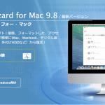 【Mac】大切なデータを失ったら・・・簡単復元ソフト『Data Recovery Wizard for Mac』!!