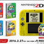 【ゲーム】ついに発売する!?3DS・・・・あっ「2DS」!!!
