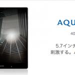 【ワイモバイル】1月15日に新スマホ「AQUOS Xx-Y」が発売!!