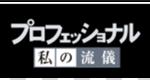 『NHK プロフェッショナル 私の流儀』というアプリで簡単に動画が作れるぞ!!