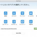 【iOS】iPhoneユーザー必見!本当に保存したいデータをしっかり保存ができる!『AnyTrans』!!
