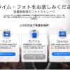 【Amazon】プライム会員なら無料!「プライム・フォト」サービス開始!!