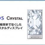 【SoftBank】『AQUOS CRYSTAL』 プリペイド版を数量限定で発売か!!