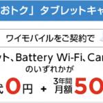 【ワイモバイル】『Battery Wi-Fi』『Car Wi-Fi』が500円で使える!意外にもお得かもしれない!!
