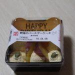 【ひとりごと】我が家の愛犬「定春」にケーキを購入しました!!
