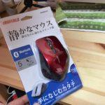 【ガジェット】MacBook Air用にBluetoothマウスを購入してみました!!